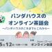 5/12 オンライン茶話会